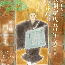 兵庫大会ポスター